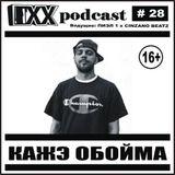 ОХХ Подкаст №28 + интервью с Кажэ Обоймой