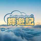 輝遊記 #GoWestReplay 2018-02-25