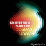 Bogdan Moovin - Синтетика # 002 [ bigmelody.online 21.11.2015]