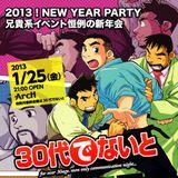 30代でないと VOCAL HOUSE 2013.01