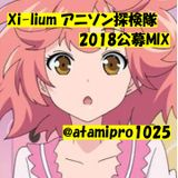 Xi-lium アニソン探検隊2018公募MIX