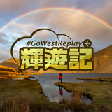 輝遊記 #GoWestReplay 2018-05-14
