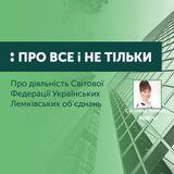 Світова Федерація Українських Лемківських об'єднань. Про все і не тільки