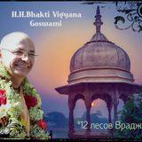 Бхакти Вигьяна Госвами - 12 лесов Враджа 20.03.2014