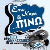 ABYS ELLHNADIKO 03/2014 @ DJ KPASSARIS