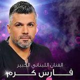 Arabic Medley-Mix. Fares Karam.++
