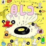 民謡レコード試聴会『貝レコ vol.1』