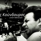 Nikos Koundouros- a small tribute