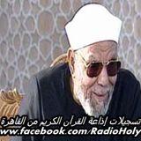 برنامج  خواطر الإمام  الشيخ محمد متولي الشعراوي  تقديم الأستاذ إبراهيم خلف