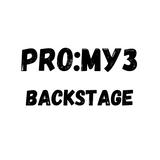 Pro:муз Backstage - Саша Варениця - як працюють піарники та чому сваряться з продюсерами