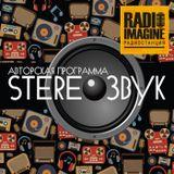 Stereoзвук — это авторская программа Евгения Эргардта выпуск 214
