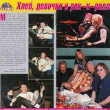 Минус12 - год Лошади. Выпуск №1 – Deep Purple Family (в гостях Ольга Шапарева)