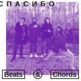 Beats & Chords 001: «Спасибо»