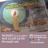 CAT RADIO - แมวนอก - Friday 13 October 2017 : H.M. The Late King Bhumibol Adulyadej Memorial Day