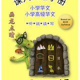 P1B 课文词语手册 - 第十七课