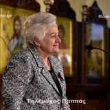 Ομιλία της κ. Αθήνας Σιδέρη, πνευματικό τέκνο του Οσίου Πορφυρίου