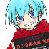 アニソンインデックス!!DJ公募企画MIX by DJバンビ