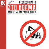 solariz & Анастасия Дигру - Это Норма (Запрещённые песни)