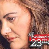 Νένα Βενετσάνου_Μανδραγόρας23mg