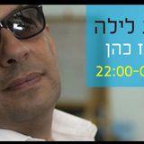 בועז כהן באקו 99 אף.אם - משמרת לילה - רביעי עברי - תוכנית מלאה #422 מתאריך 28.8.2019