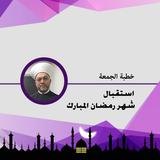 خطبة الجمعة ( استقبال شهر رمضان المبارك ) لفضيلة الشيخ اسامة حداد في جامع عين المريسة