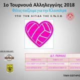 """Ο Γ.Γ. της Ε.Πε.Σ.Θ, Γιώργος Διονάς, στο """"Πρακτορείο FM104,9"""" για το 1ο τουρνουά αλληλεγγύης 2018"""
