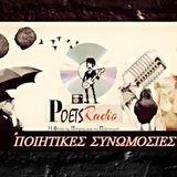 ''Ποιητικές Συνωμοσίες'' μέρος 5ο | Ποίηση μελών | Δημήτρης Μίχας