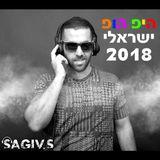 DJ Sagiv.s - Israeli HipHop - סט היפ הופ ישראלי 2018