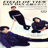 Field Of View - Dan Dan Kokoro Hikarete 'ku (1996) (OP Dragon Ball Gt)