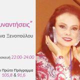 Νυχτερινές Συναντήσεις-Πρώτο Πρόγραμμα-Ολύνα Ξενοπούλου-12/7/2019