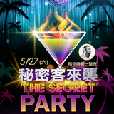 2017.05.27 live rec-The Secret Party @The Secret Garden