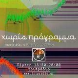 last night show, on tripradio.gr