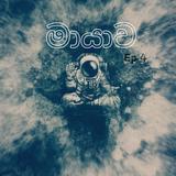 මායාව [ Progressive + Melodic ] [ 4.0]