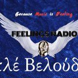 Μπλε βελούδο 20-03-2015 @ Feelings Radio