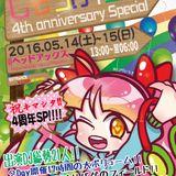 しもつけ†聖戦4周年 Anniversary Special!(2016.05.14~15)