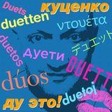 Гоша Куценко - Ду это!