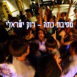 מסיבת כתה - רוק ישראלי