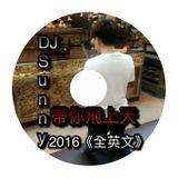 DJ Sunny - 帶你飛上天 2016《全英文》