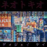 ネオトキオ<NEO TOKIO> (ALL JAPNESE SONG MIX)