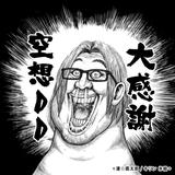 2016.4.30 空想DD
