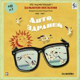 SKILL - 2013 - BALKANTON НОСТАЛГИЯ ''ЛЯТО ЗДРАВЕЙ'' (1963-1969) PT.1