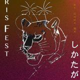 ChrisFest