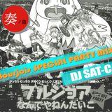 2013.11.03 ブルジョアなんでやねんたいこ in OSAKA ☆ SPECIAL PARTY MIX