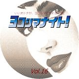 YOKOSHIMA MIX 16