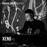 Vykhod Sily Podcast Xeno Guest Mix