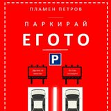 """Аудио книга """"Паркирай егото"""" - 032 """"Микро и макро екипна ефективност"""""""