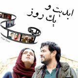 ابدیت و یک روز، شماره نوزده: بحث و جدلی درباره فیلم «فروشنده» ساخته اصغر فرهادی (بخش پایانی)