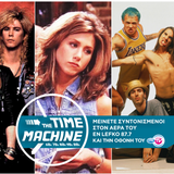 The Time Machine - 90s Part2 with N. Drogosis & A. Daskalopoulou