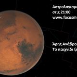 Αναδρομή Άρη: Το παιχνίδι ξεκίνησε. Προβλέψεις Εβδομάδας. Η Πανσέληνος του μήνα!
