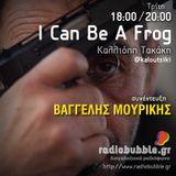 I Can Be a Frog | Βαγγέλης Μουρίκης
